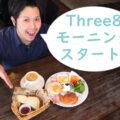 """2月2日スタート!Three8の""""モーニング""""をご紹介!!"""