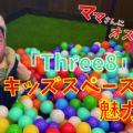 福井の子連れママやファミリーにおすすめ!【Three8のキッズスペース】の魅力!!