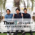 福井市下馬にあるThree8ってどんなお店!?イケメンスタッフが紹介します!