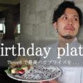 誕生日や記念日などのお祝い事には、Three8の【バースデープレート】がおすすめ!