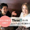 福井のスイーツ女子必見!Three8の人気【カフェスイーツ】をご紹介!